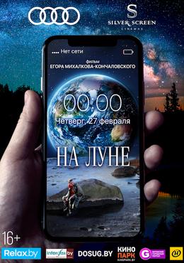 На Луне 2020 (Россия)