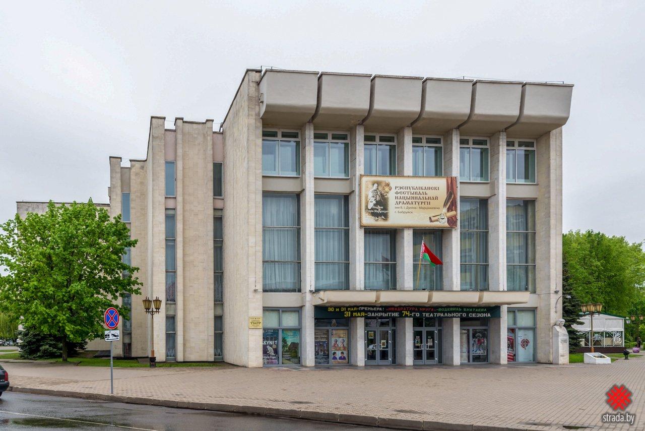 Театр «Могилевский областной театр драмы и комедии имени В. И. Дунина-Марцинкевича»