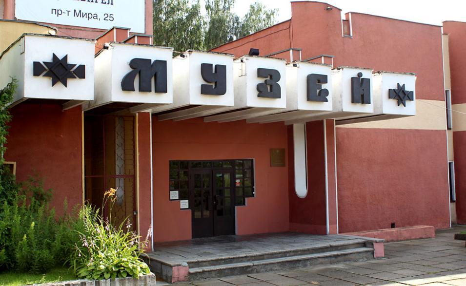 Музей «Могилевский музей этнографии»