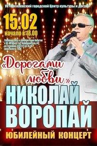 Юбилейный концерт Николая Воропаева
