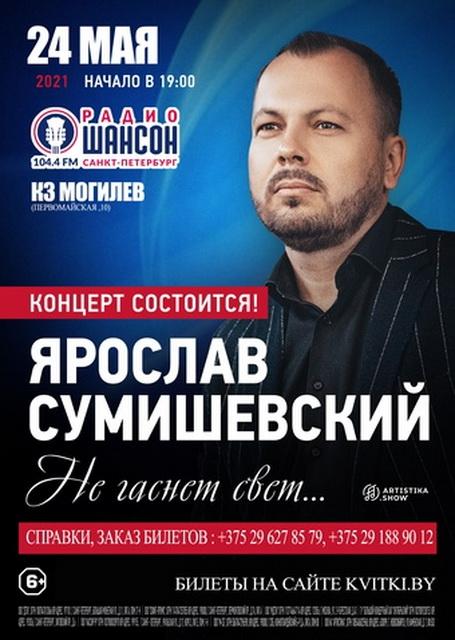 Ярослав Сумишевский представит новую концертную программу «Не гаснет свет… ».