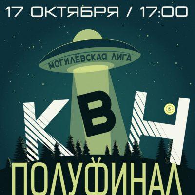 Полуфинал Могилевской лиги КВН пройдет 17 октября