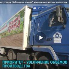 «Бабушкина крынка» увеличивает экспорт продукции