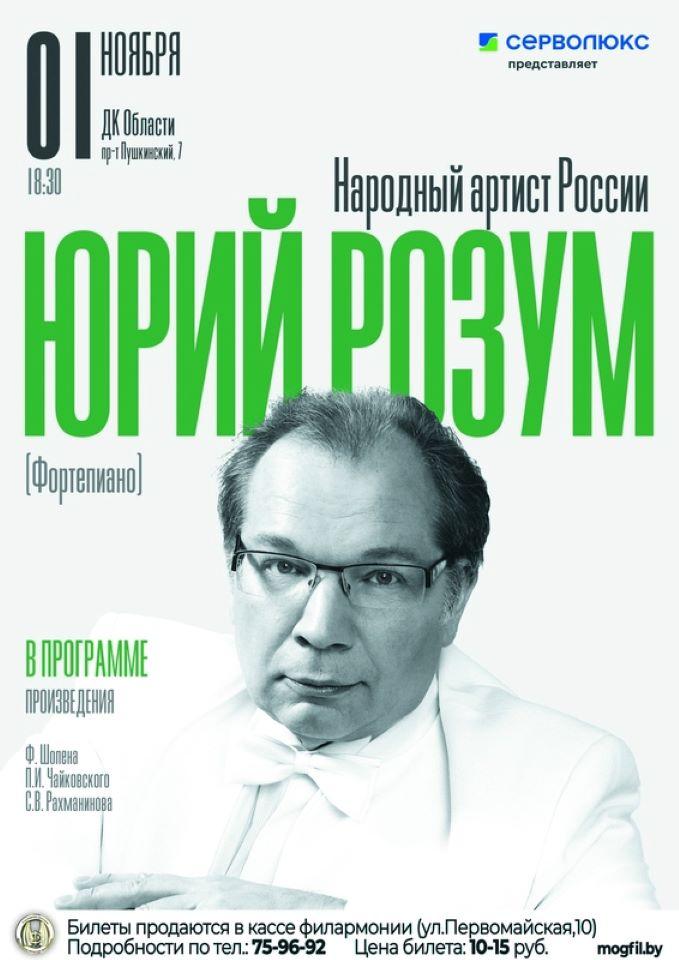 Народный артист России ЮРИЙ РОЗУМ (фортепиано)