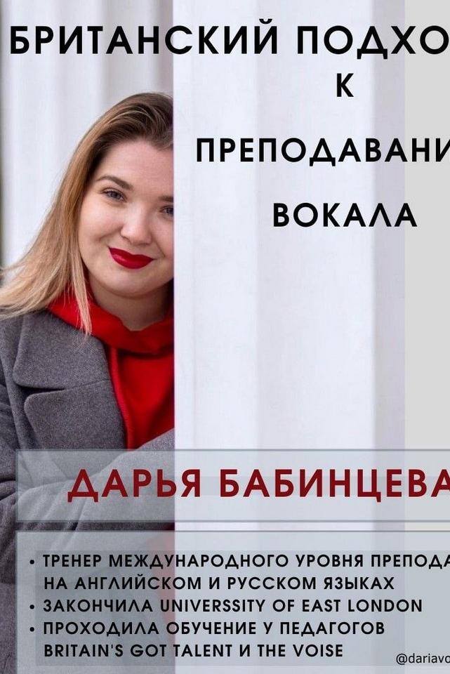 УНИКАЛЬНЫЙ МАСТЕР-КЛАСС от Дарьи Бабинцевой